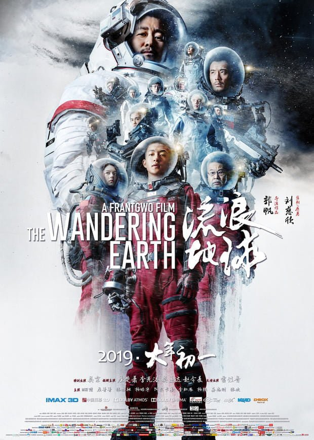 wandering earth movie poster
