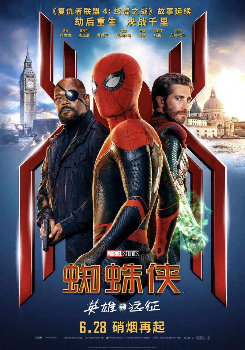 China International Spider-Man: Far From Home poster
